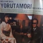 ヨルタモリ初回視聴率低迷?東洋経済誌からの批判へ反論する