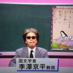 李澤教授の百人一首第1回に井上陽水も爆笑……ヨルタモリ2014.10.25 No.2