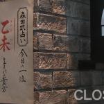 ヨルタモリ森田式占いのまとめ〜タモリさんが選んだ30の地学の知識〜