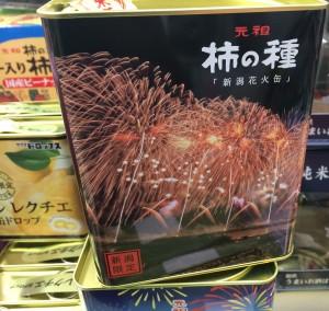 浪花屋 柿の種 夏季限定