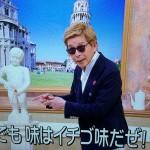 ユースケ・サンタマリアにタモリさんがアジマリネサンドを贈る……ヨルタモリ2015.3.8