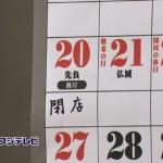 ヨルタモリ 8月30日総集編の内容解説2015.8.30