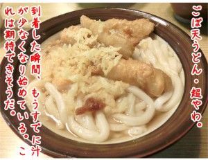udon03_04