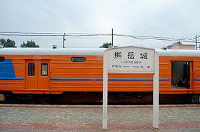 290px-Xiongyuecheng_Railway_Station